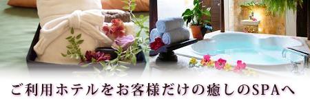 ホテルでマッサージを予約するなら東京深夜便
